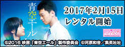 青空エール_170120