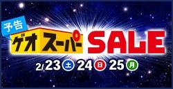 「ゲオスーパーSALE」2/23(土)より開催!