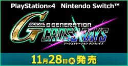 11月28日(木)発売『SDガンダム ジージェネレーション クロスレイズ』
