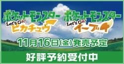 『ポケットモンスターLet's Goピカチュウ・イーブイ』好評予約受付中!