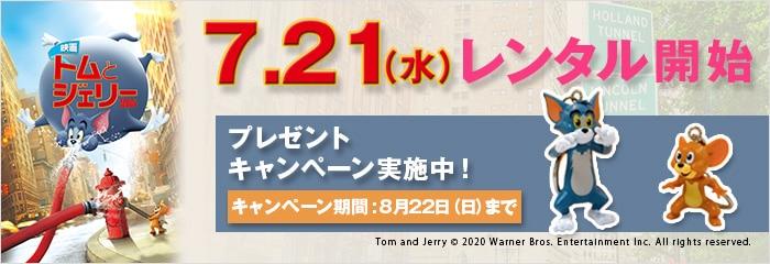 7月21日(水)レンタル開始『映画 トムとジェリー』
