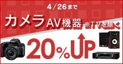 カメラ・AV機器買取金額20%UP