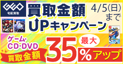 ゲオの宅配買取キャンペーン!買取金額最大35%UP!