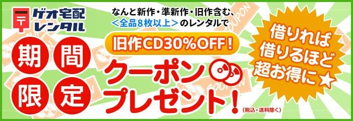 ♪10枚以上で旧作CD20%OFFクーポンプレゼント!