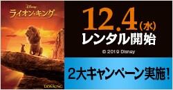 12月4日(水)レンタル開始『ライオン・キング』