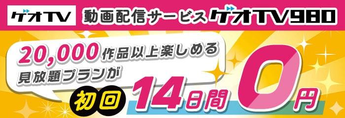 動画配信「ゲオTV980」が14日間無料の新春キャンペーン中!