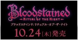ゲオ店舗情報|『Bloodstained:Ritual of the Night』10月24日発売!