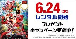 6月24日(水)レンタル開始『騎士竜戦隊リュウソウジャーVSルパンレンジャーVSパトレンジャー』『魔進戦隊キラメイジャー エピソードZERO』