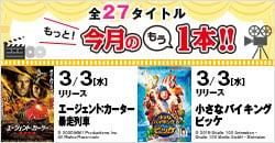 3月新作全27タイトル「もっと!今月のもう1本!!」