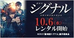 10月6日(水)レンタル開始『劇場版シグナル 長期未解決事件捜査班』