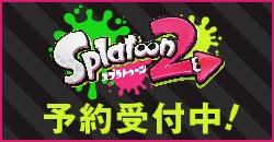 7/21(金)発売! 『スプラトゥーン2』予約受付中!