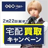 宅配買取キャンペーン ゲームソフト・CD・DVD 最大30%UP!