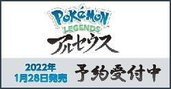 予約受付中『Pokémon LEGENDS アルセウス』