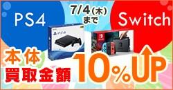 PS4・Switch本体買取金額10%UP!