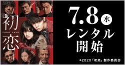 7月8日(水)レンタル開始『初恋 FIRST LOVE』