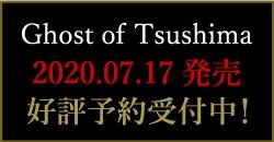 予約受付中『Ghost of Tsushima』