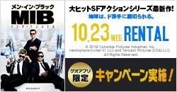 メン・イン・ブラック:インターナショナル ゲオアプリ限定プレゼントキャンペーン実施!11/24(日)まで
