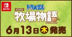 ゲオ店舗情報 『ドラえもん のび太の牧場物語』6月13日(木)発売!
