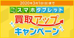 『スマホ・タブレット買取アップキャンペーン』3月1日(日)まで!