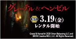 3月19日(金)レンタル開始『グレーテル&ヘンゼル』