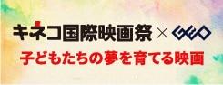 キネコ国際映画祭_170526