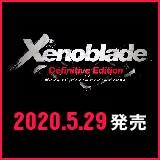 5月29日(金)発売『Xenoblade Definitive Edition』