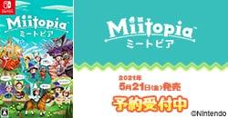予約受付中『Miitopia』