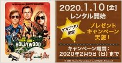 1月10日(金)レンタル開始『ワンス・アポン・ア・タイム・イン・ハリウッド』