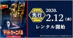 2月12日(水)レンタル開始『デッド・カーニバル』