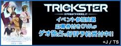 TRICKSTER_161128