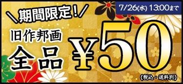 旧作邦画DVD全品50円!