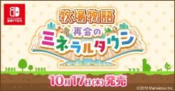 ゲオ店舗情報|『牧場物語 再会のミネラルタウン』10月17日発売!