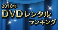 2018年 DVDレンタルランキング