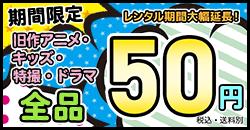 旧作アニメ・キッズ・特撮・ドラマDVDが50円!