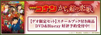 名探偵コナン_から紅の恋歌_170725
