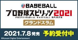 予約受付中『eBASEBALLプロ野球スピリッツ2021 グランドスラム』