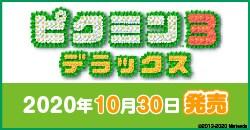10月30日(金)発売『ピクミン3 デラックス』