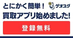 ゲオスグ ゲオの即金買取アプリが登場!