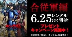 6月25日(金)レンタル開始『キングダム 合従軍編』