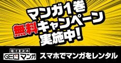 GEOマンガ-電子貸本-