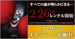 """2月26日(水)レンタル開始『IT/イット THE END """"それ""""が見えたら、終わり。』"""
