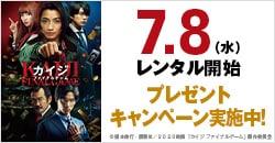 7月8日(水)レンタル開始『カイジ ファイナルゲーム』