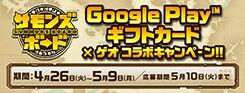 GooglePlayギフトカード×サモンズボード
