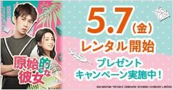 5月7日(金)レンタル開始『原始的な彼女』