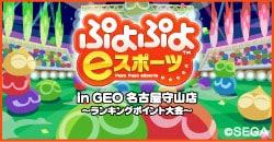 ぷよぷよesports店頭大会