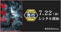 7月22日(水)レンタル開始『風鳴村』