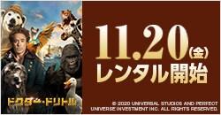 11月20日(金)レンタル開始『ドクター・ドリトル』