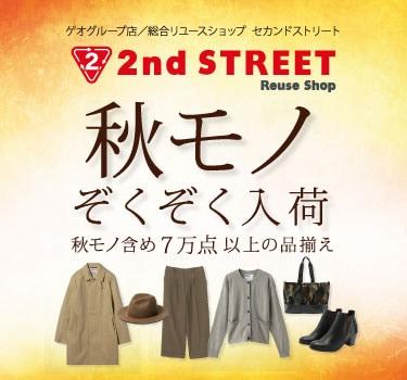 リユース_2ndStreet_160801
