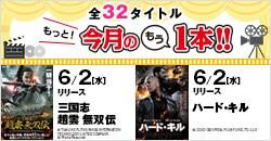 6月新作全32タイトル「もっと!今月のもう1本!!」
