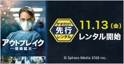 11月13日(金)レンタル開始『アウトブレイク−感染拡大−』